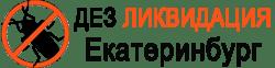 ДЕЗ ЛИКВИДАЦИЯ